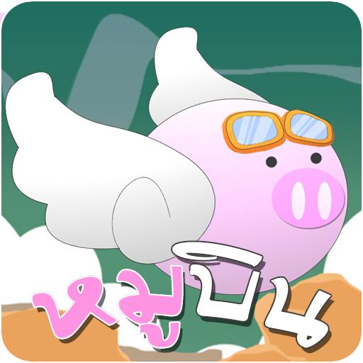 Flappy Pigypigy Fly 1000 + LOGO-APP點子