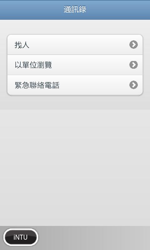 iNTU- screenshot