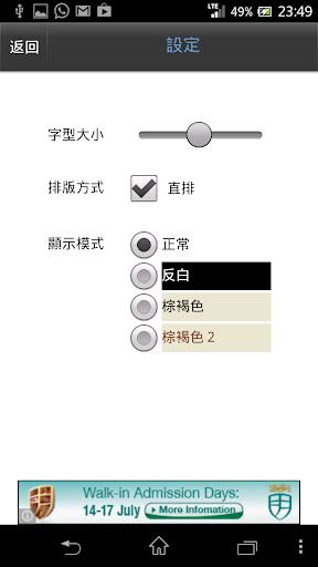 【免費書籍App】易經全解-蕃茄古書-APP點子