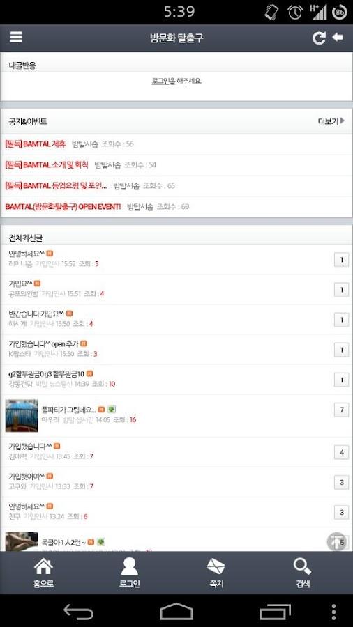 Bamtal-클럽,나이트,유흥업소,클럽후기,1km,밤탈- screenshot
