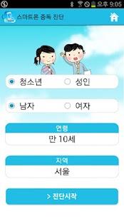 스마트폰 중독 자가진단 - screenshot thumbnail