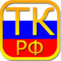 Labor Code of Russia Free 2.83