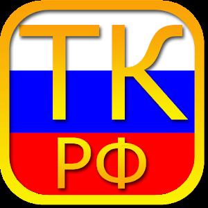 Labor Code of Russia Free 書籍 LOGO-阿達玩APP