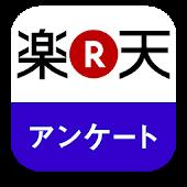 楽天リサーチアンケートアプリ:アルバイト感覚でお小遣い稼ぎ!