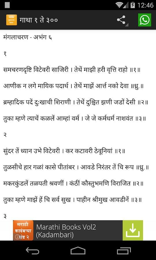 vishnu sahasranamam pdf in marathi