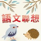 語文聯想 icon