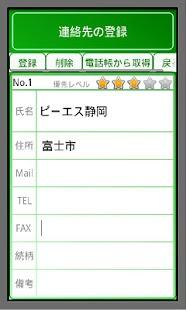 エンディングノート ~絆~- スクリーンショットのサムネイル