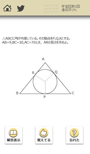【免費教育App】ロジカル記憶 高校数学1A センター試験対策の無料アプリ-APP點子