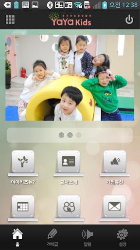 玩免費通訊APP|下載야야키즈 app不用錢|硬是要APP