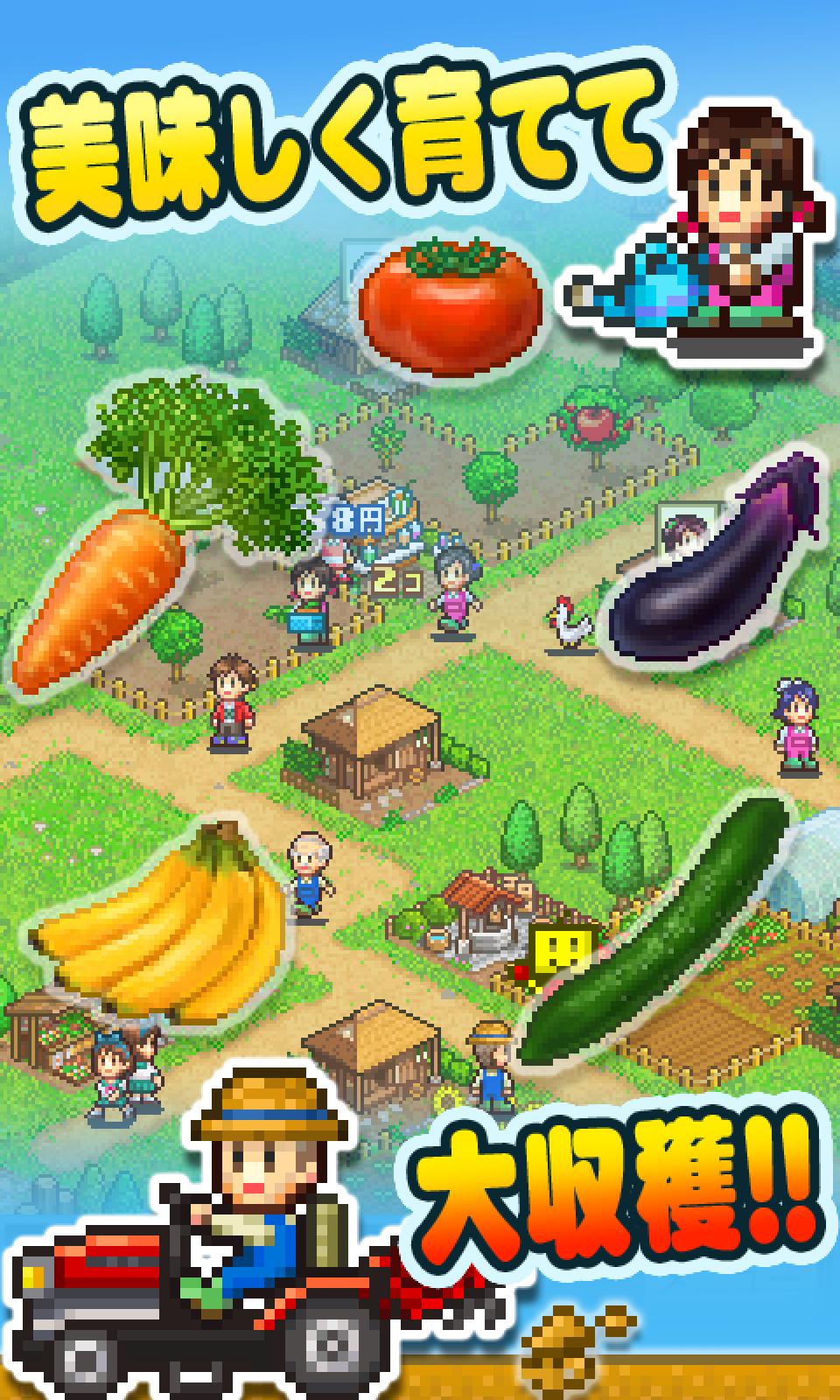 大空ヘクタール農園 screenshot #9