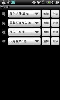 弓レコ!のおすすめ画像3