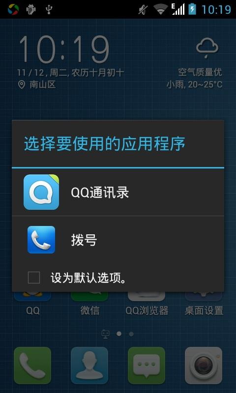 腾讯桌面- screenshot