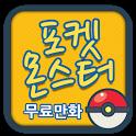 포켓 몬스터 무료만화 - 무료 애니 다시보기 어플 icon
