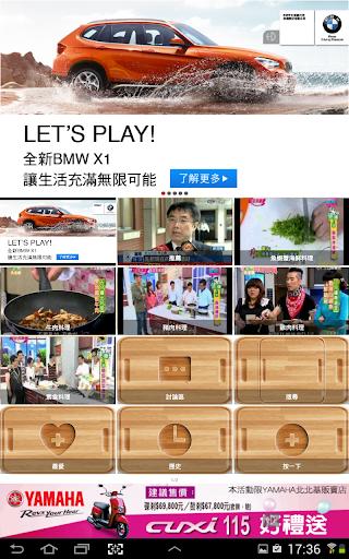【免費媒體與影片App】郭主義非官方專用APP-APP點子