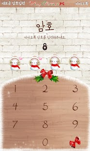 White Christmas kakao theme - screenshot thumbnail