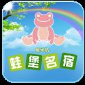 桃米坑蛙堡 icon