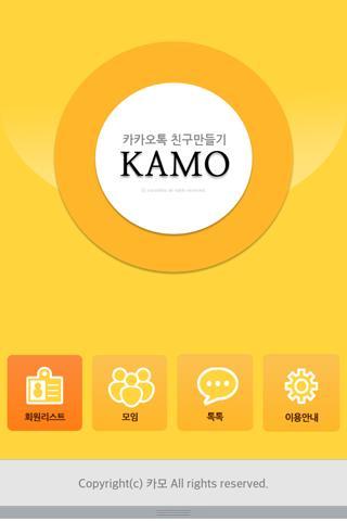 [인기] 카톡친구,모임,인맥만들기 인맥끝판왕 카모 - screenshot