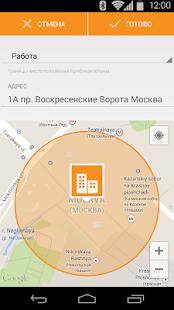 Оповещения Motorola - screenshot thumbnail