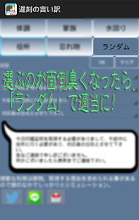 遅刻の言い訳- screenshot thumbnail