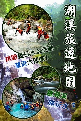 溯溪旅遊地圖