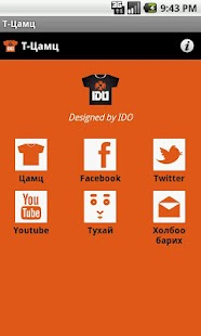 tshirt.ido - screenshot thumbnail