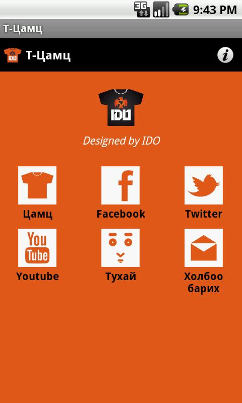 tshirt.ido - screenshot