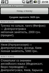 Jobs in Ukraine- screenshot thumbnail