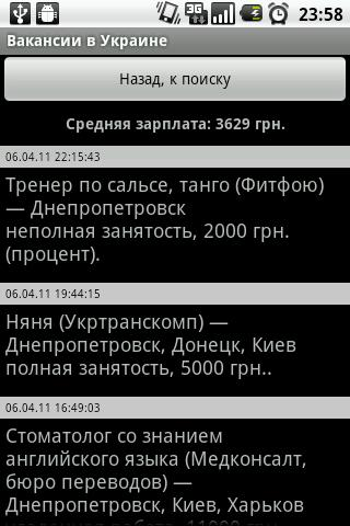 Jobs in Ukraine - screenshot