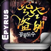 [무협]공공도수(전4권,완)-에피루스 베스트소설