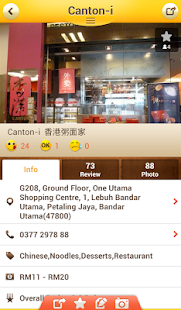 OpenRice Malaysia - screenshot thumbnail