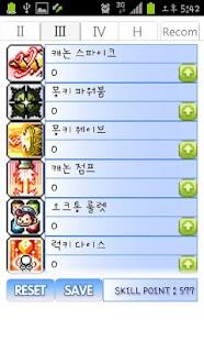 메이플 캐논슈터 스킬트리- screenshot thumbnail