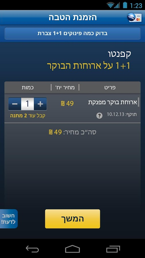 לאומי קארד - ארנק+ - screenshot