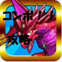 パズドラコンボ完全攻略【魔法石コンボ】 icon