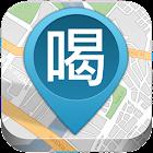 食在好茶 - 台灣冰品、飲料、茶飲連鎖 icon