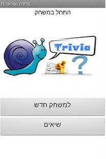טריוויה ישראלית- screenshot thumbnail