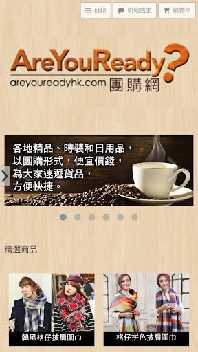 AreYouReady 購物網