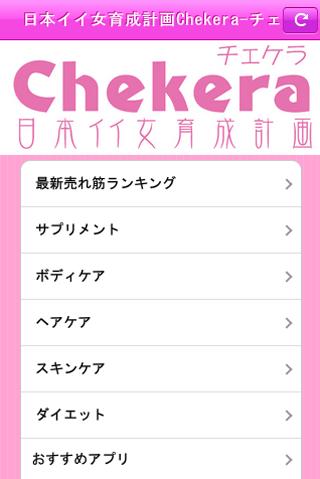 日本イイ女育成計画Chekera-チェケラ