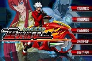 Screenshot of Speed Motor