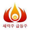 세력주 급등주 logo