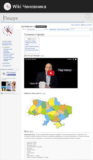 Wiki Чиновника