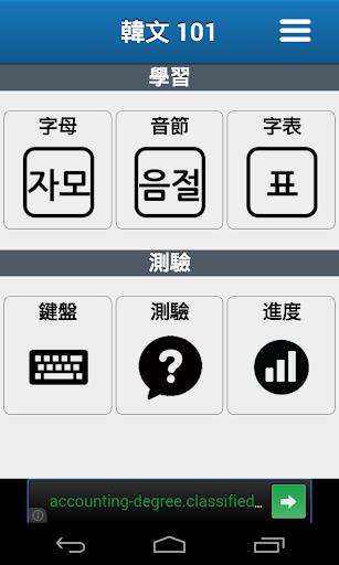 韓文 101 - 韓語入門