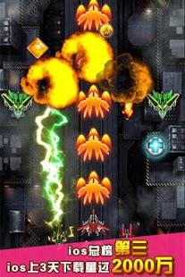 空战-失落之城-联盟的反击