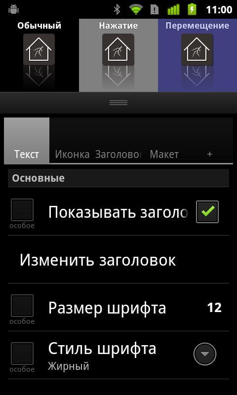 Lightning Launcher - Русский - screenshot