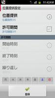 screenshot of ドコモ位置情報