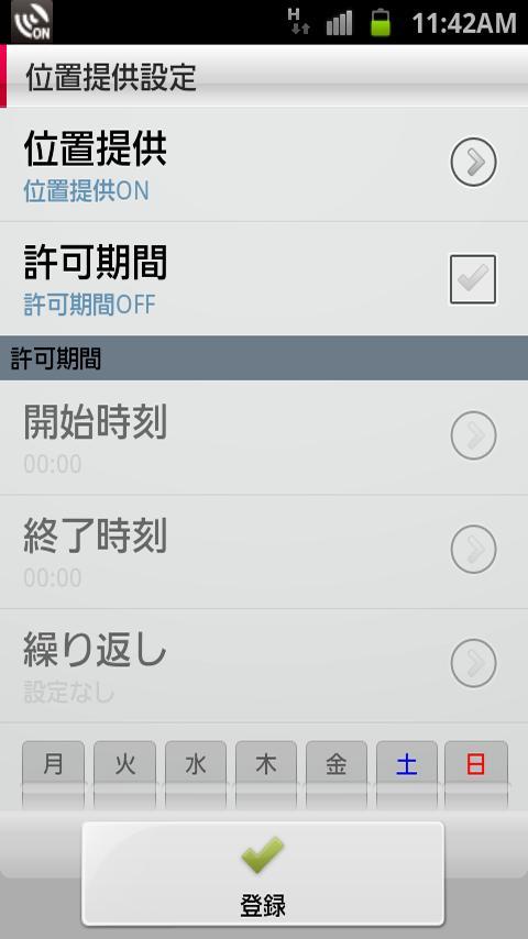 ドコモ位置情報- screenshot