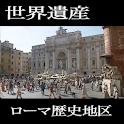 【MOV】Roma6 ITALY WorldHeritage logo