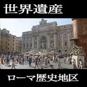 【MOV】Roma6 ITALY WorldHeritage