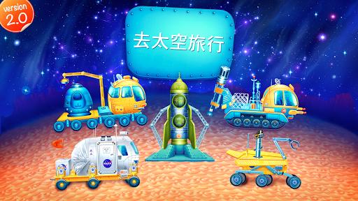 """""""太空探索车"""" 为孩子们的应用程序"""