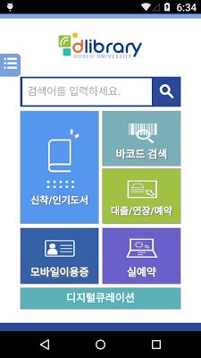 호서대학교 전자도서관 - screenshot
