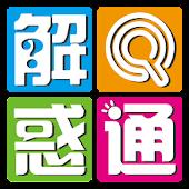 解惑通-線上解惑平台APP